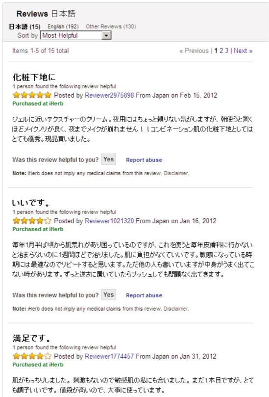 【iHerb(アイハーブ)】日本語のレビュー一覧